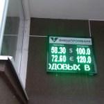 Евро по 120 рублей