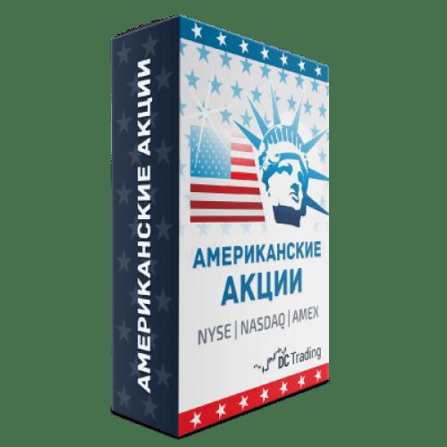 torgovlya-amerikanckimi-akciyami-ot-a-do-ya-xelius-group-491-500×500.png