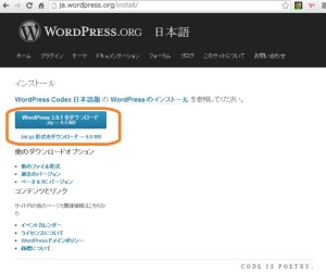 ja.wordpress.org install