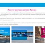 Инвестиционный Форум в Санкт-Петербурге 3 фото