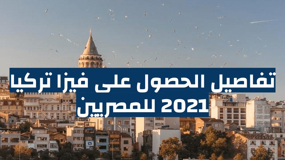 تاشيرة تركيا للمصريين