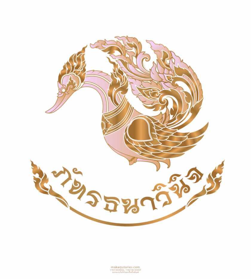 งานออกแบบโลโก้ Logo Design โลโก้บริษัท เน้นเอกลักษณ์ความเป็นไทย