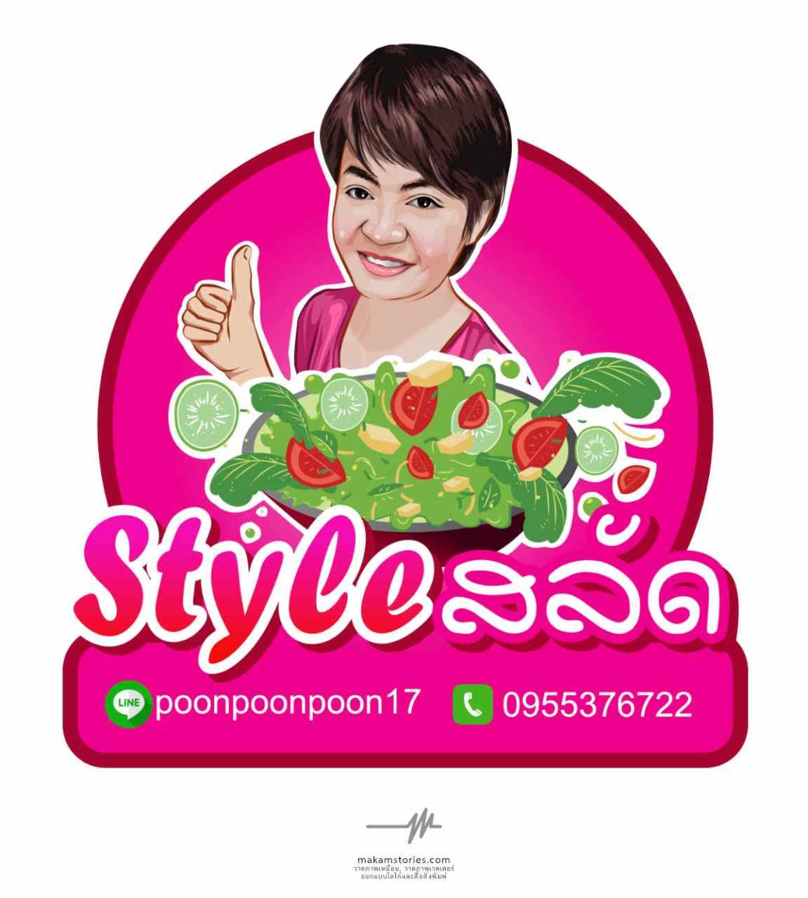 ออกแบบโลโก้ดีไซต์ โลโก้แบบภาพเหมือนเวคเตอร์ Vector Portrait Logo โลโก้ผลิตภัณฑ์อาหาร