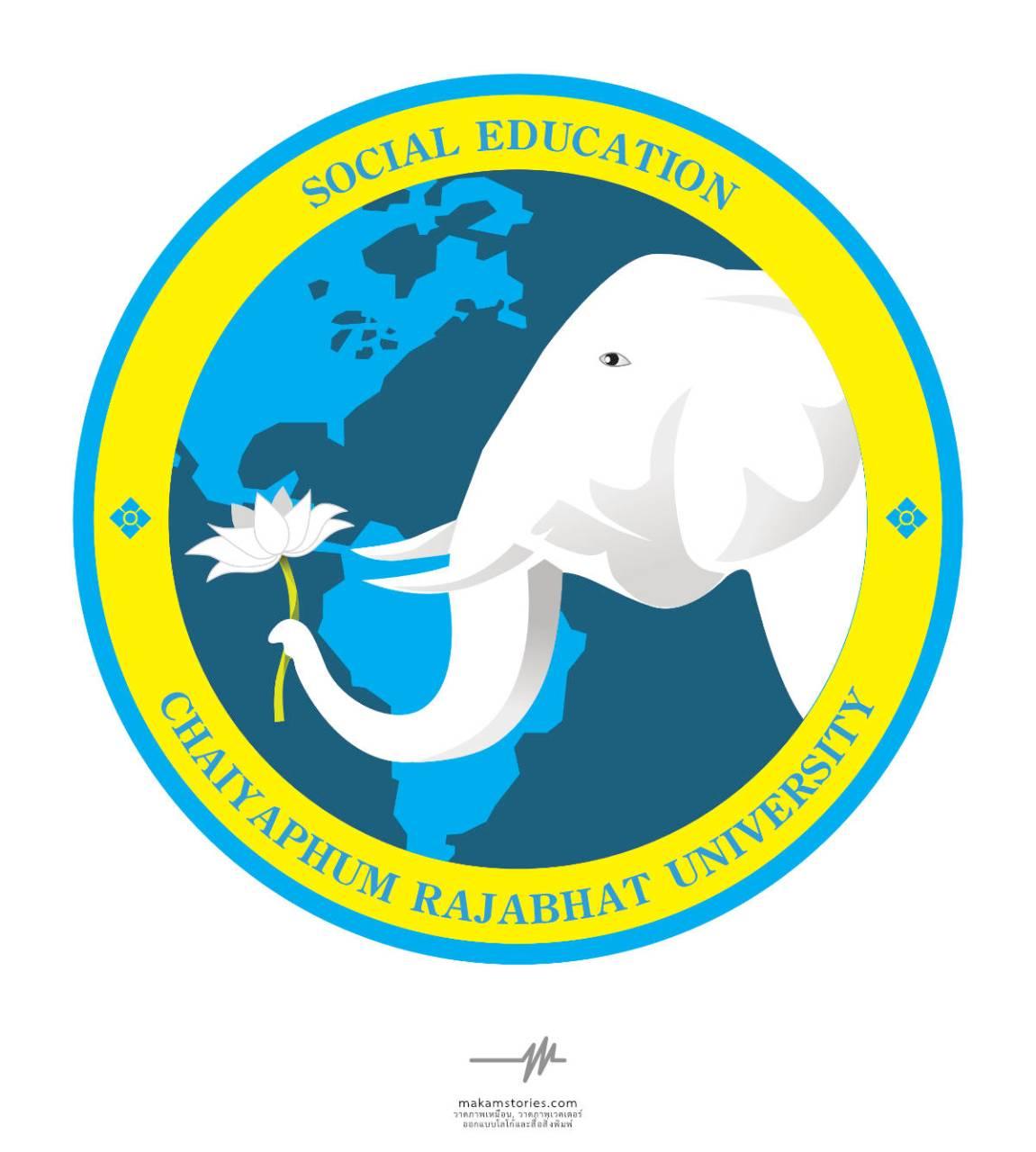 ออกแบบโลโก้ ตราสัญลักษณ์ Social Education ของมหาวิทยาลัยราชภัฎ ชัยภูมิ
