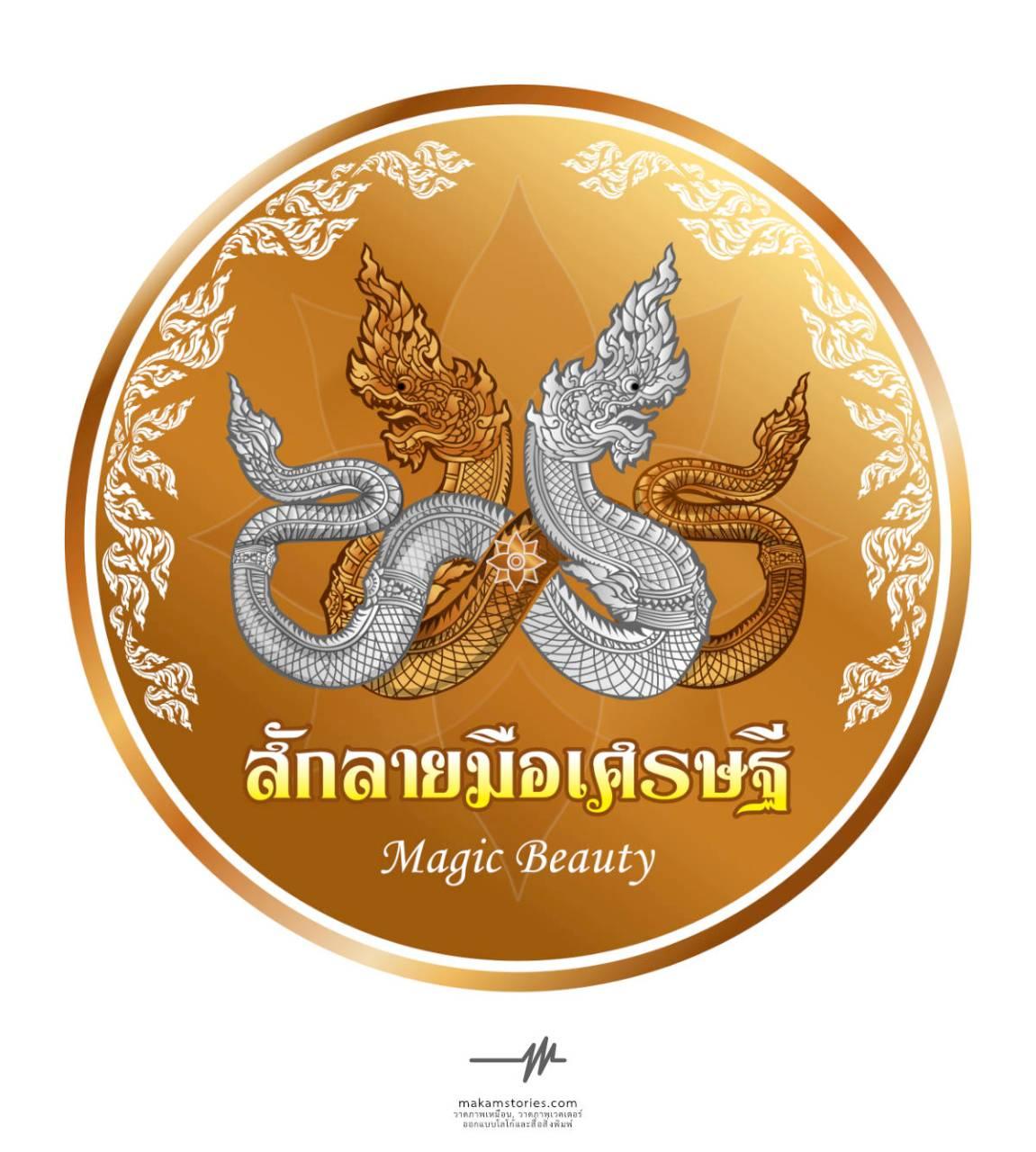 งานออกแบบโลโก้ลายพญานาค ออกแบบโลโก้ลายไทย