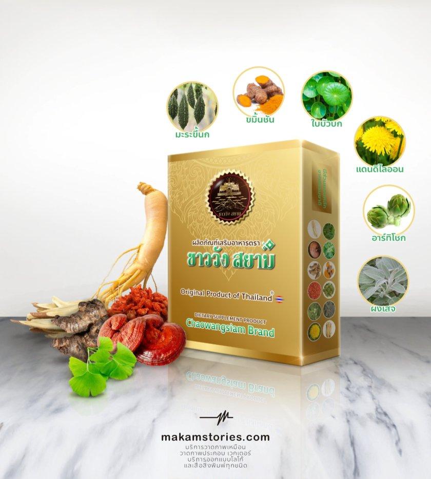 ออกแบบกล่องบรรจุภัณฑ์ผลิตภัณฑ์เสริมอาหาร ภาพกล่องแบบ 3D เพื่อการโฆษณา