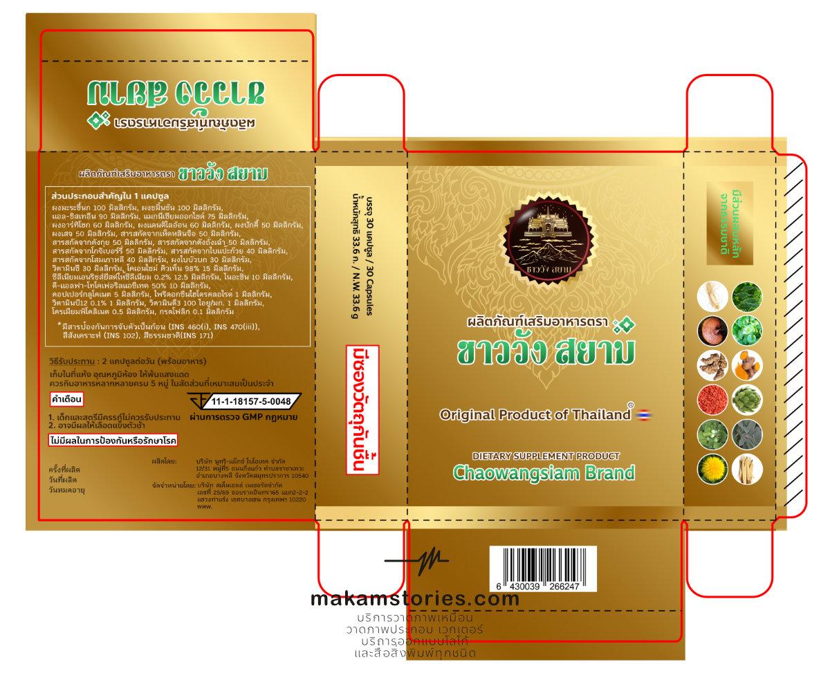 ออกแบบกล่องบรรจุภัณฑ์ผลิตภัณฑ์เสริมอาหาร รูปแบบสำหรับการจัดพิมพ์