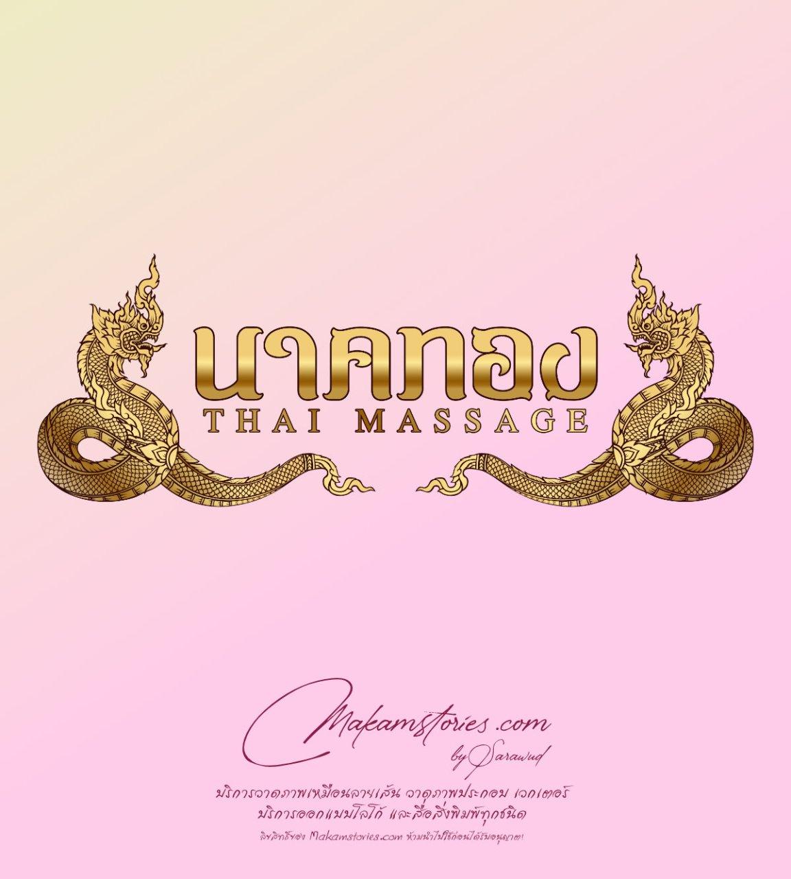 โลโก้นวดแผนไทย โลโก้รูปพญานาคสีทอง Thai Massage Logo