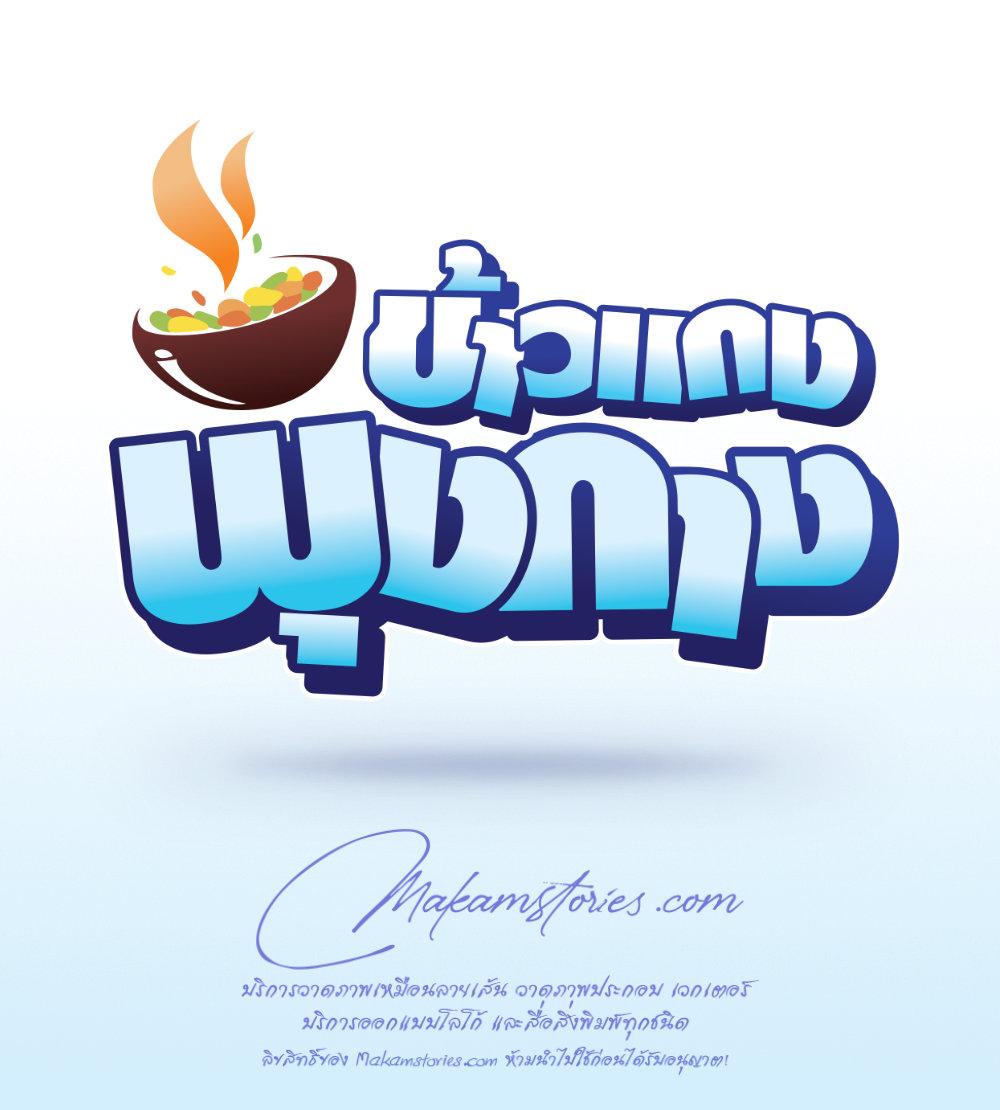 งานออกแบบโลโก้ร้านขายข้าวแกง โลโก้สไตล์ข้อความ Text Style Logo