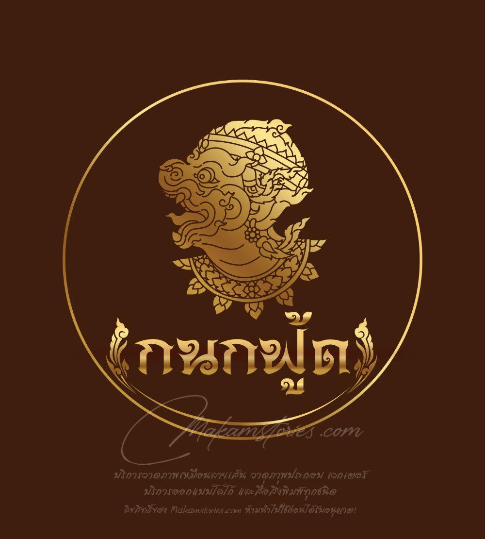 ออกแบบโลโก้ลายไทย โลโก้หนุมาน โลโก้บริษัท โลโก้ขายส่งอาหาร (Thai Style Logo)