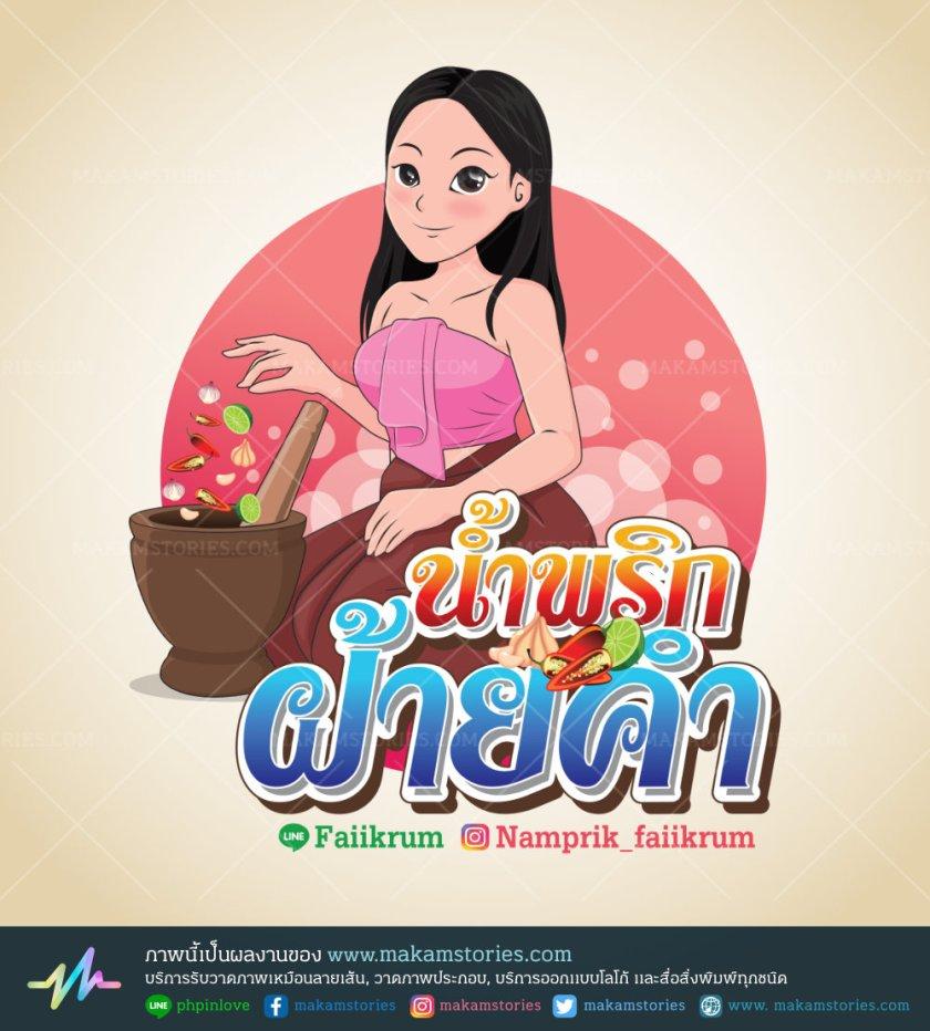 งานออกแบบโลโก้น้ำพริก โลโก้การตูนผู้หญิงชุดไทย Thai Cartoon Logo