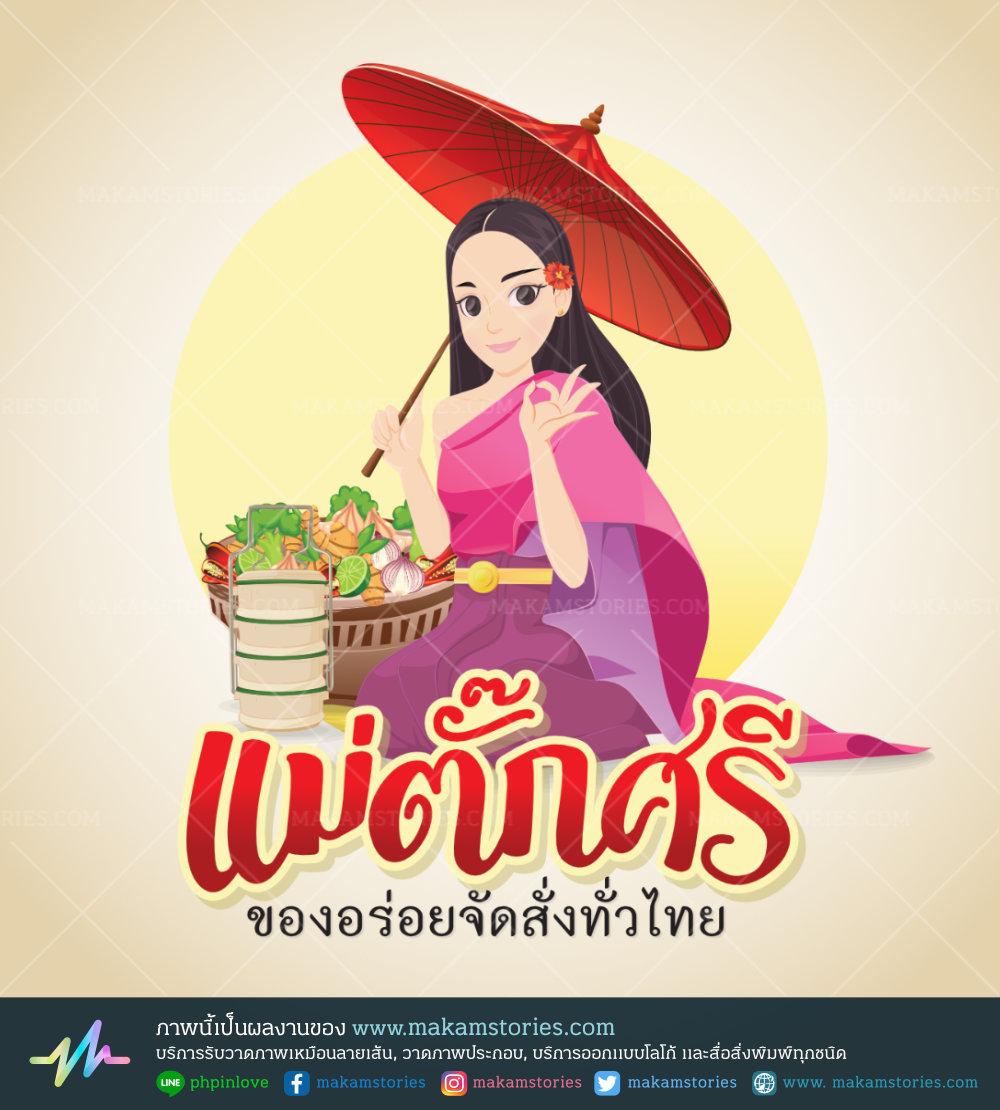 โลโก้ผู้หญิงไทยถือร่ม โลโก้ร้านอาหาร โลโก้น้ำพริก โลโก้ร้านขายอาหารออนไลน์