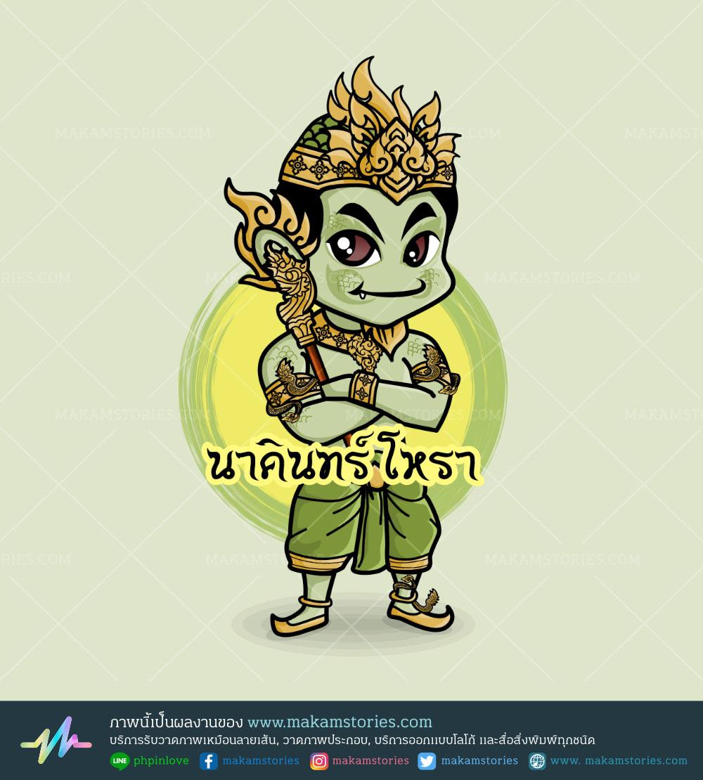 งานออกแบบตัวการ์ตูนโลโก้พญานาค โลโก้ตัวการ์ตูน Cartoon Logo