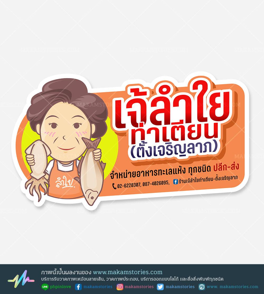 ผลงานออกแบบโลโก้ร้านขายผลิตภัณฑ์อาหารทะเล โลโก้ร้านค้า โลโก้การ์ตูน Cartoon Logo