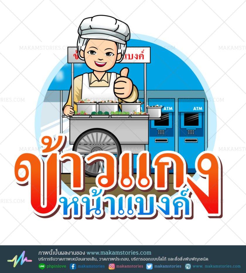 โลโก้การ์ตูน โลโก้ร้านขายข้าวแกง โลโก้ร้านอาหาร (Street food Logo)