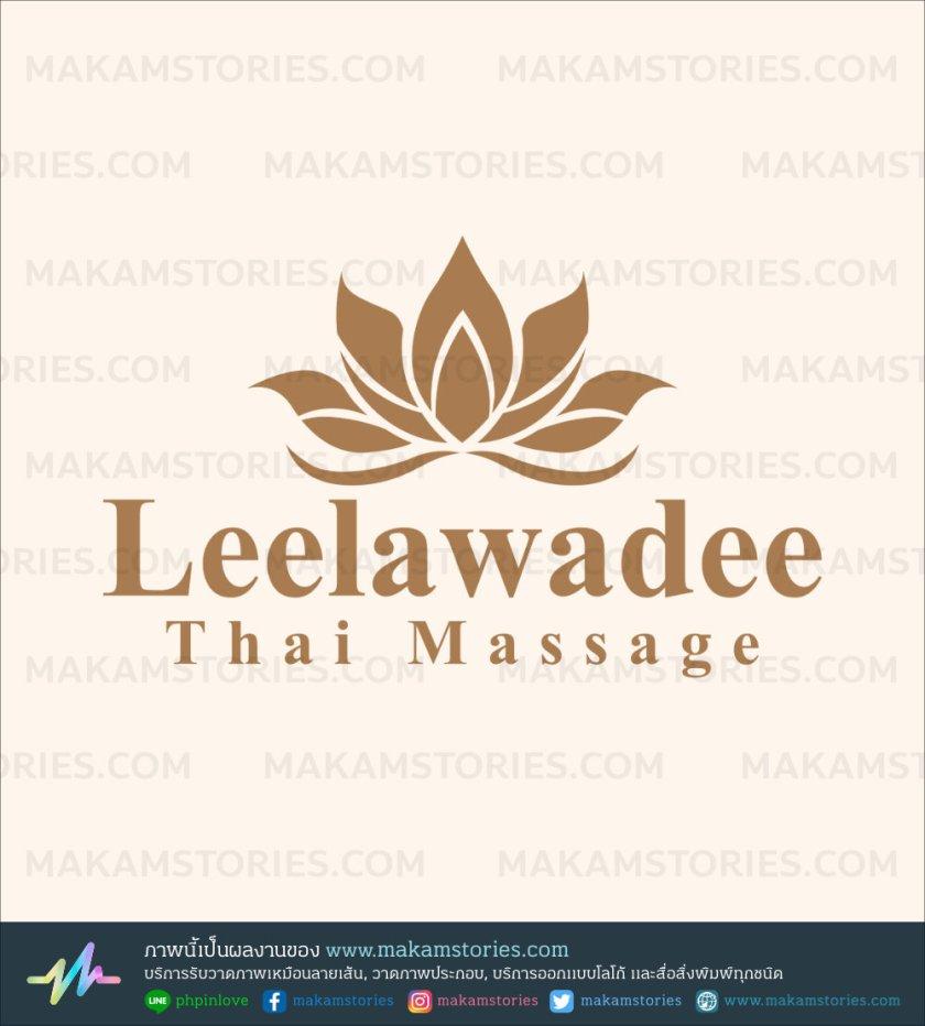 โลโก้นวดแผนไทย Thai Massage Logo