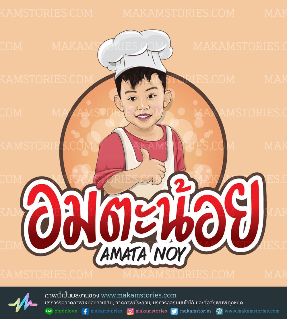 โลโก้ร้านอาหาร โลโก้การ์ตูนภาพเหมือน Cartoon Logo
