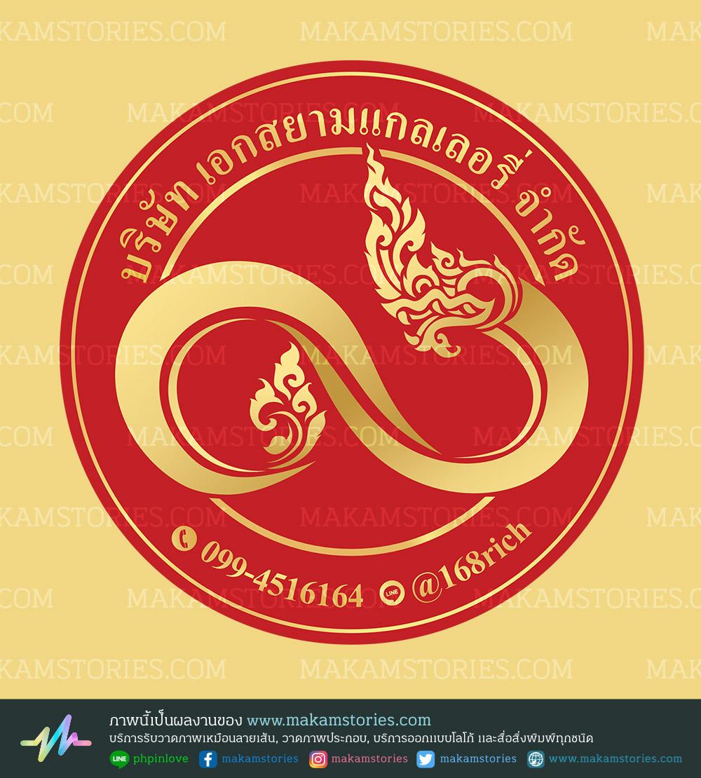 โลโก้บริษัท โลโก้พญานาค โลโก้ลายไทย Company Logo