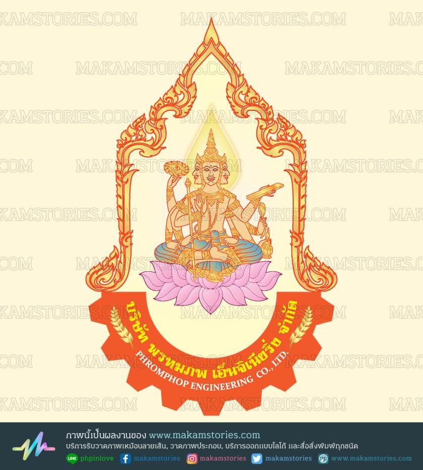 โลโก้บริษัท โลโก้พระพรหม โลโก้ลายไทย Company Logo