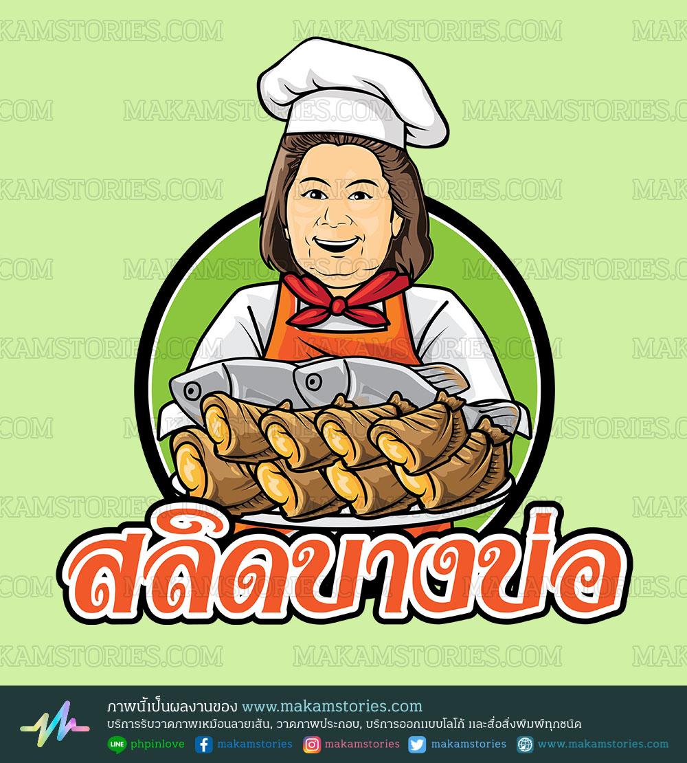 โลโก้ร้านขายปลาสลิดบางบ่อ โลโก้การ์ตูนภาพเหมือน Cartoon Logo