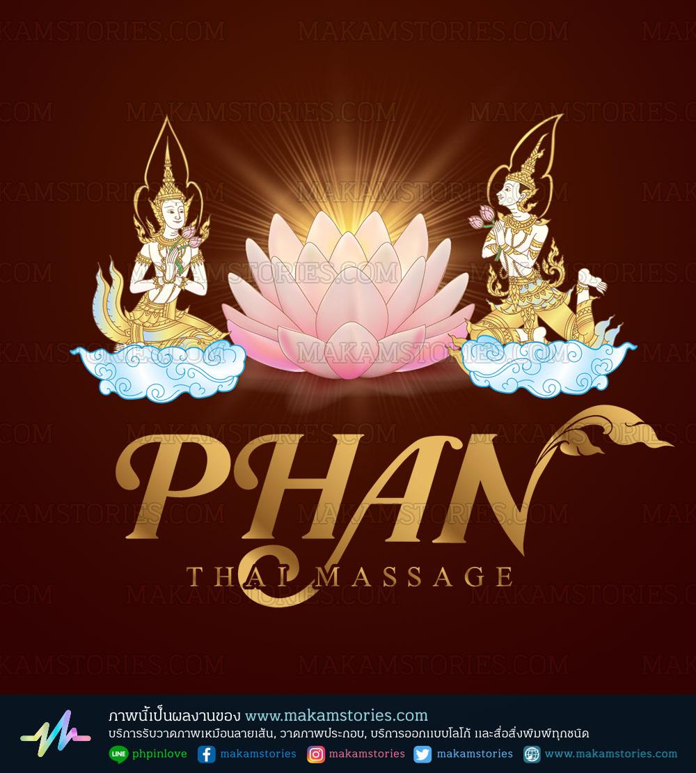 โลโก้นวดแผนไทย โลโก้ลายไทย โลโก้ดอกบัว โลโก้เทวดานางฟ้าลายไทย Thai Massage Logo
