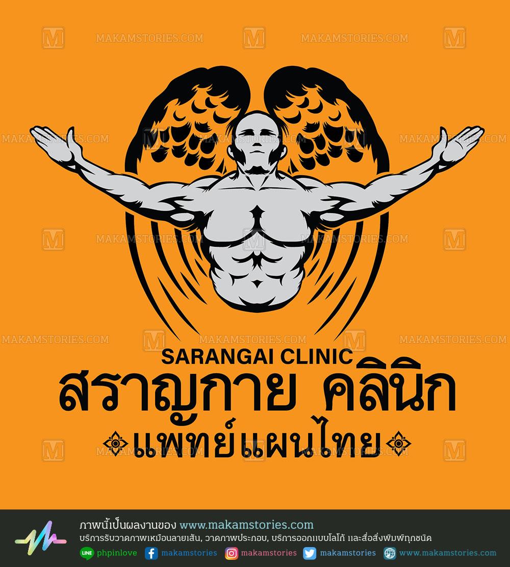 โลโก้คลินิกแพทย์แผนไทย โลโก้สุขภาพ