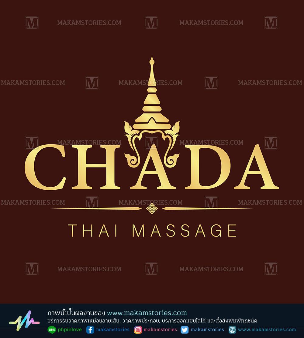 โลโก้นวดแผนไทย โลโก้ลายไทย โลโก้ชฎา Thai Massage Logo