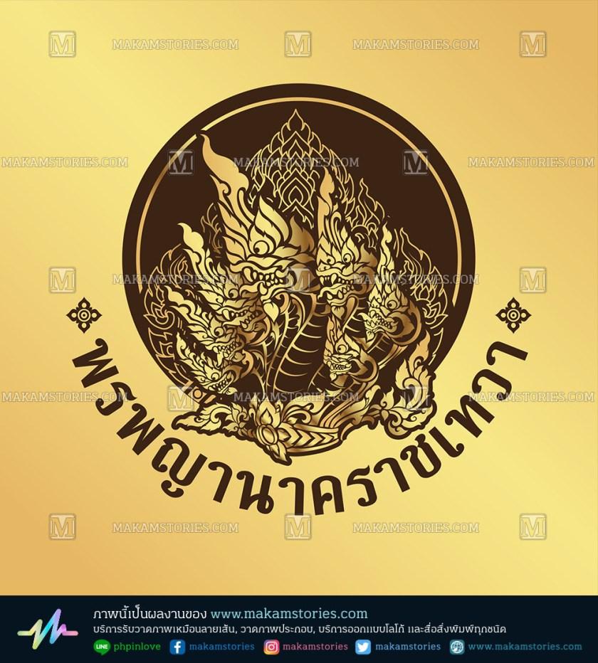 โลโก้พญานาค โลโก้ลายไทย