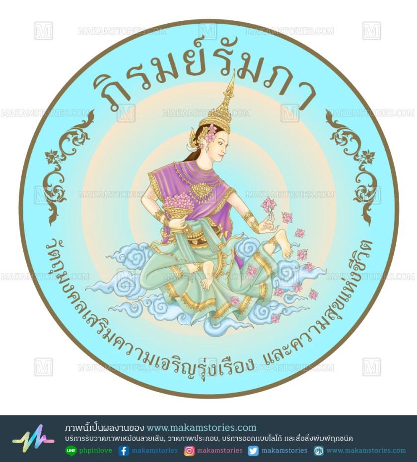 โลโก้ร้านวัตถุมงคล โลโก้ลายไทย โลโก้นางฟ้า โลโก้ภาพวาดนางฟ้าลายไทย