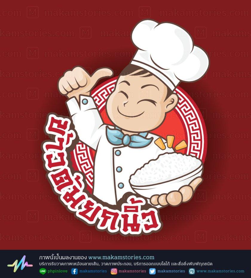 โลโก้ร้านข้าวต้ม โลโก้ร้านอาหาร โลโก้การ์ตูน Cartoon Logo
