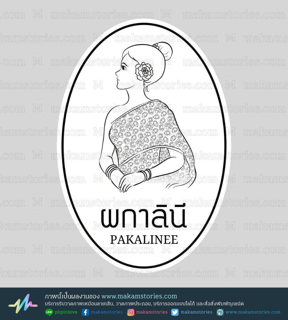 โลโก้น้ำหอม โลโก้ภาพวาดผู้หญิงไทย