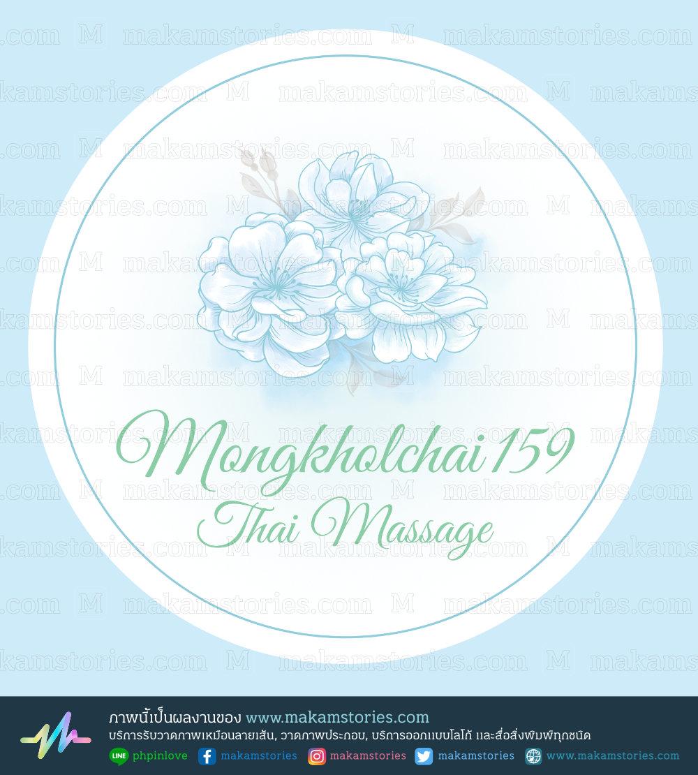 โลโก้ร้านนวดไทย โลโก้ดอกไม้ Thai Massage Logo