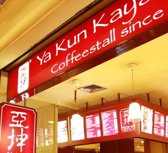 Ya Kun Kaya Toast 1