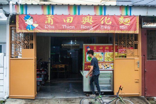 Phu Thien Heng Hwa Mie