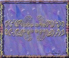 Calligraphy in Khat-e-Khafi Words LA ILAAHA ILLA A