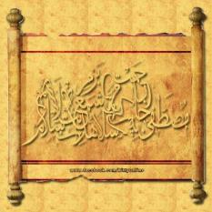 Calligraphy in Khat-e-Thuluth Digital mastering in
