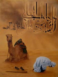 Words Almadad Ya Rabul Alameen In- Khat-e-Moalla