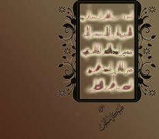 Words Surah al Fatiha in Khat-e-Mualla Wa-alallahe