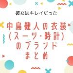 かのキレ中島健人の衣装(スーツ・時計)のブランド