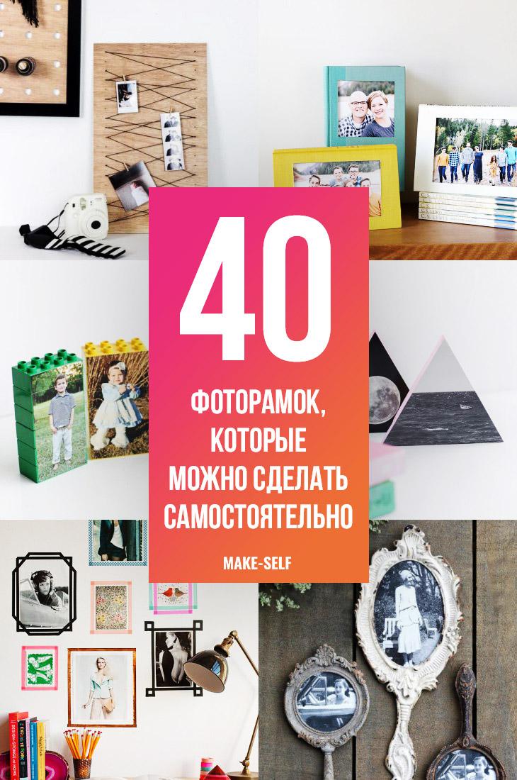 40 Bingkai foto yang menakjubkan yang boleh dibuat secara bebas
