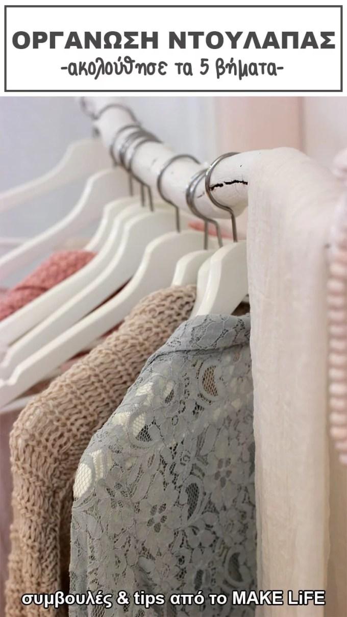 5 steps to organizing my closet - Οργάνωση Ντουλάπας 5 Χρήσιμες Συμβουλές