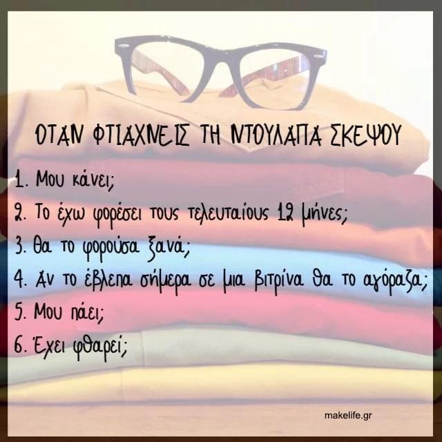 clothing - Οργάνωση Ντουλάπας 5 Χρήσιμες Συμβουλές