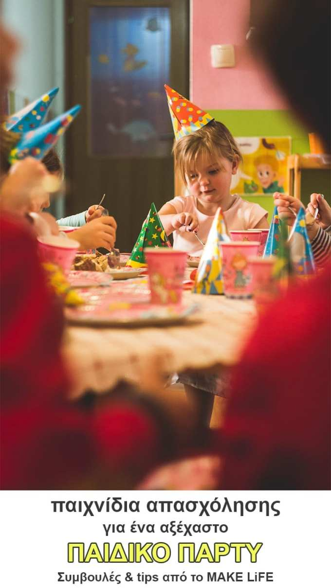 party games ideas - Για ένα αξέχαστο παιδικό πάρτυ στο σπίτι