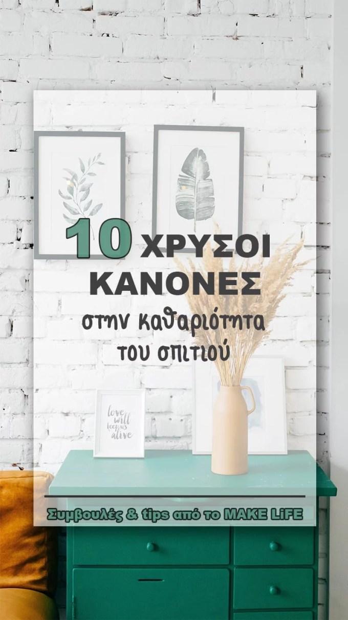 10 cleaning rules - 10 χρυσοί κανόνες στην καθαριότητα του σπιτιού