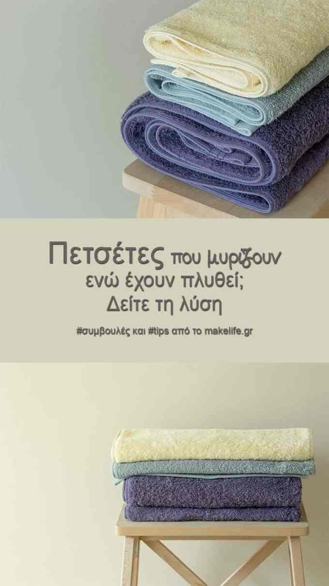 Τι κάνω με τις πετσέτες που μυρίζουν