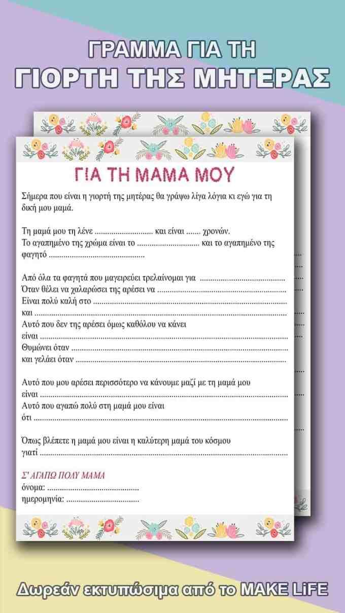 Εκτυπώσιμα για τη γιορτή της Μητέρας
