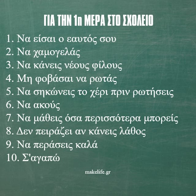 first day at school. 10 things to say to your child - Πρώτη μέρα στο σχολείο: 10 πράγματα που μπορώ να πω στο παιδί μου