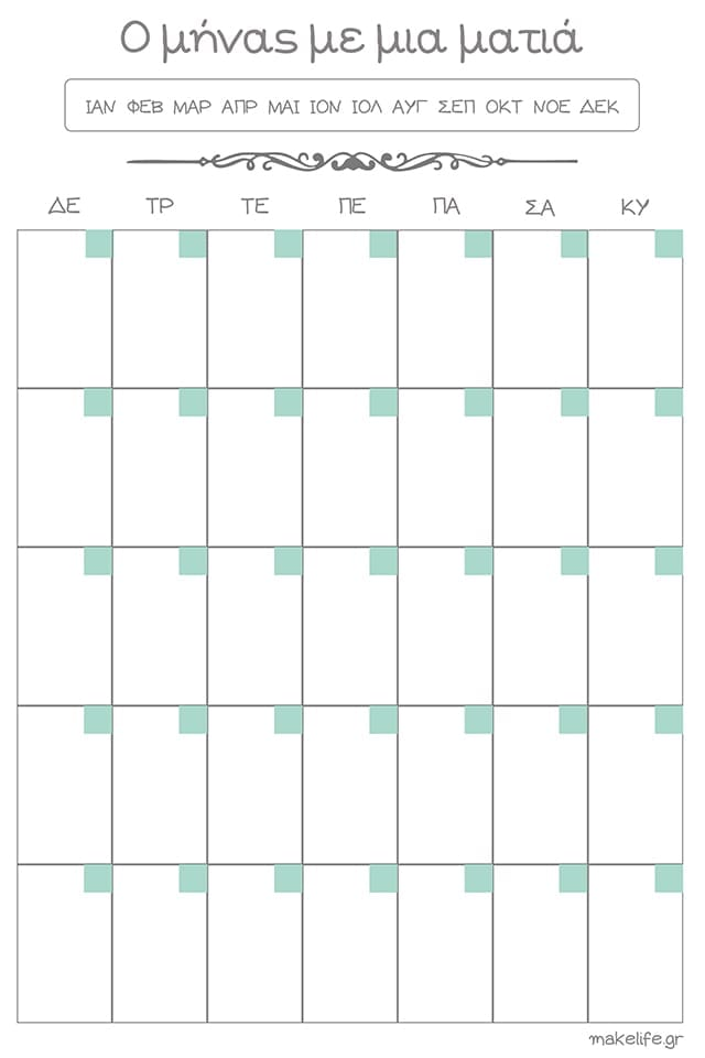 Μηνιαίο Πλάνο Monthly Planner Εκτυπώσιμο