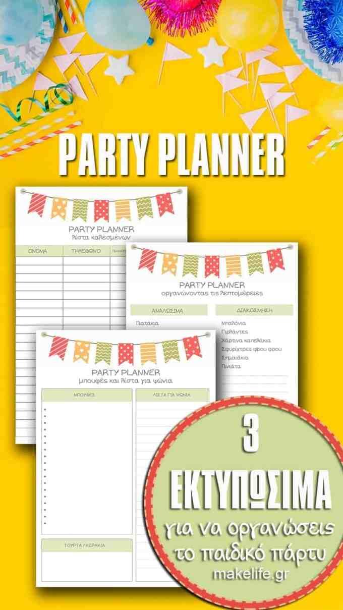 Party Planner 3 printables - 3 λίστες για να οργανώσουμε το παιδικό πάρτυ χωρίς άγχος