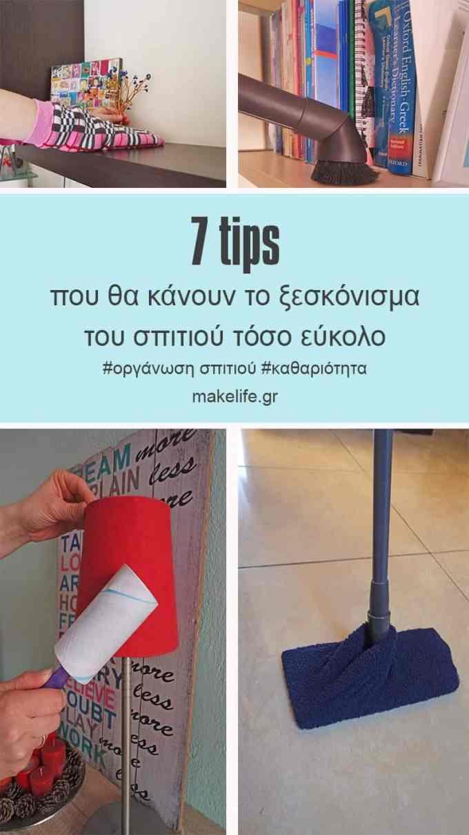 dusting tips pin ed - 7 tips που θα κάνουν το ξεσκόνισμα του σπιτιού τόσο εύκολο